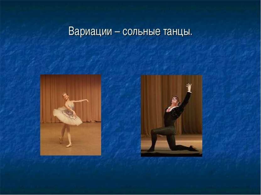 Вариации – сольные танцы.