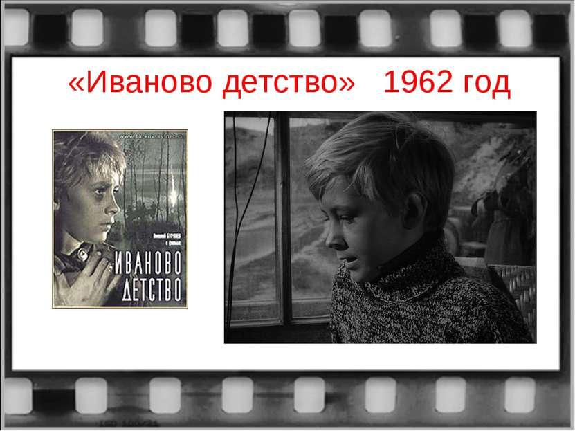 «Иваново детство» 1962 год