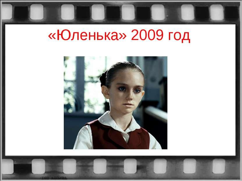 «Юленька» 2009 год