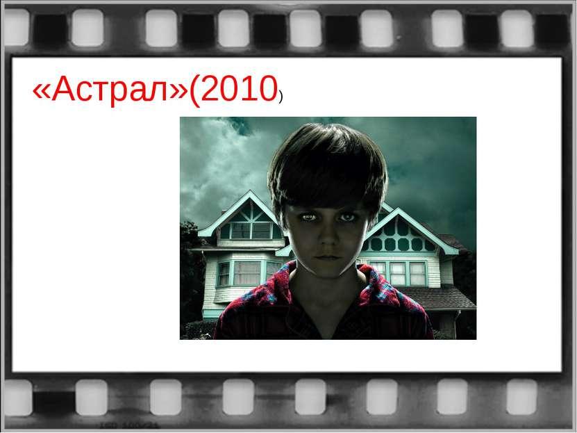«Астрал»(2010)