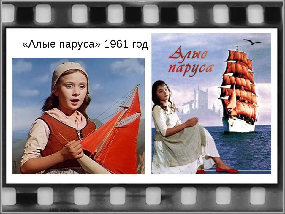 «Алые паруса» 1961 год