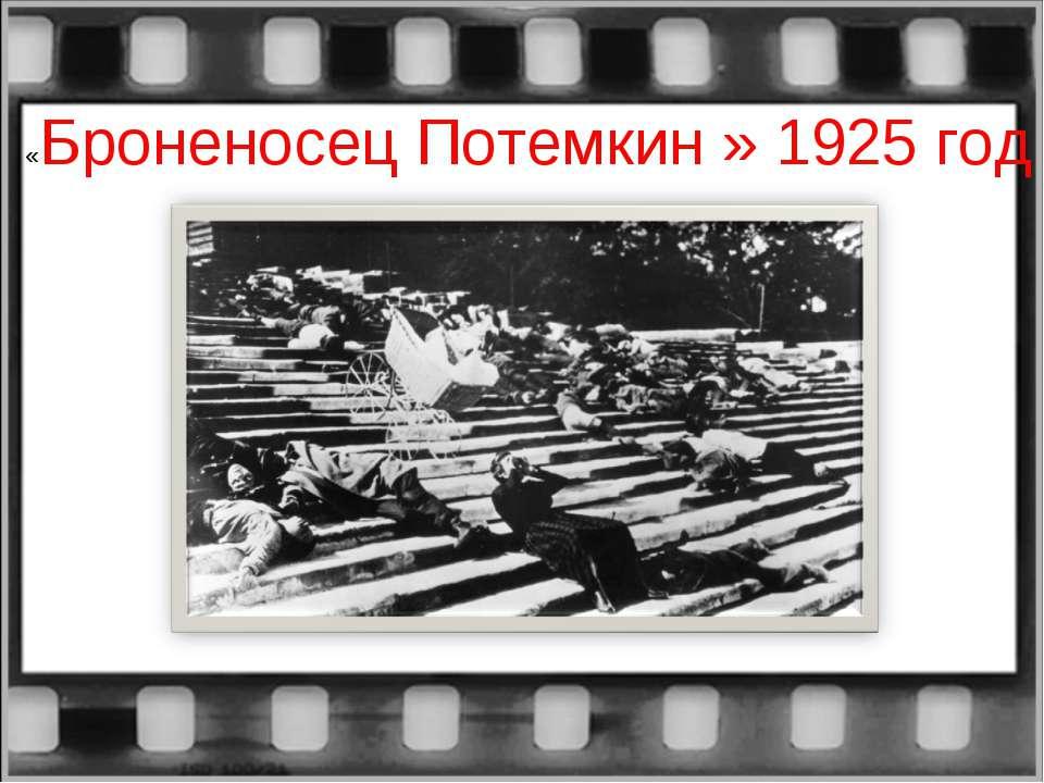 «Броненосец Потемкин » 1925 год