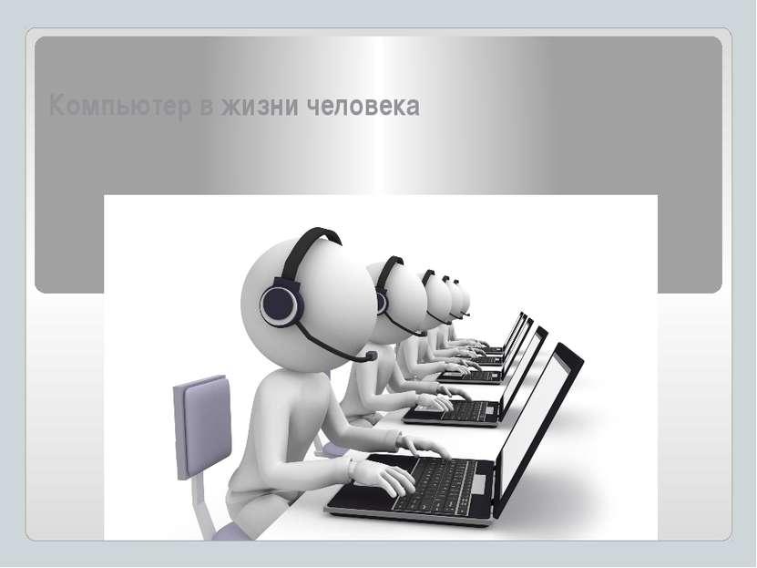 Компьютер в жизни человека
