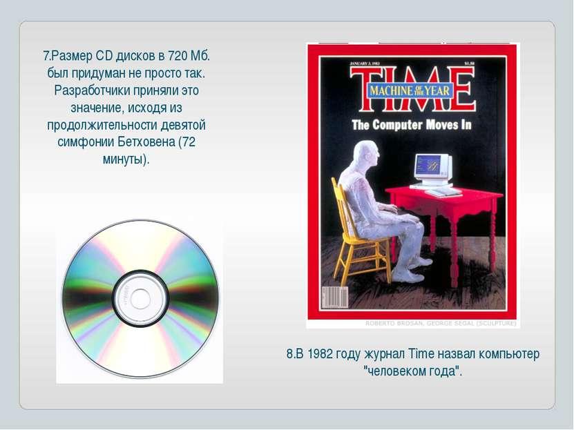 7.Размер CD дисков в 720 Мб. был придуман не просто так. Разработчики приняли...