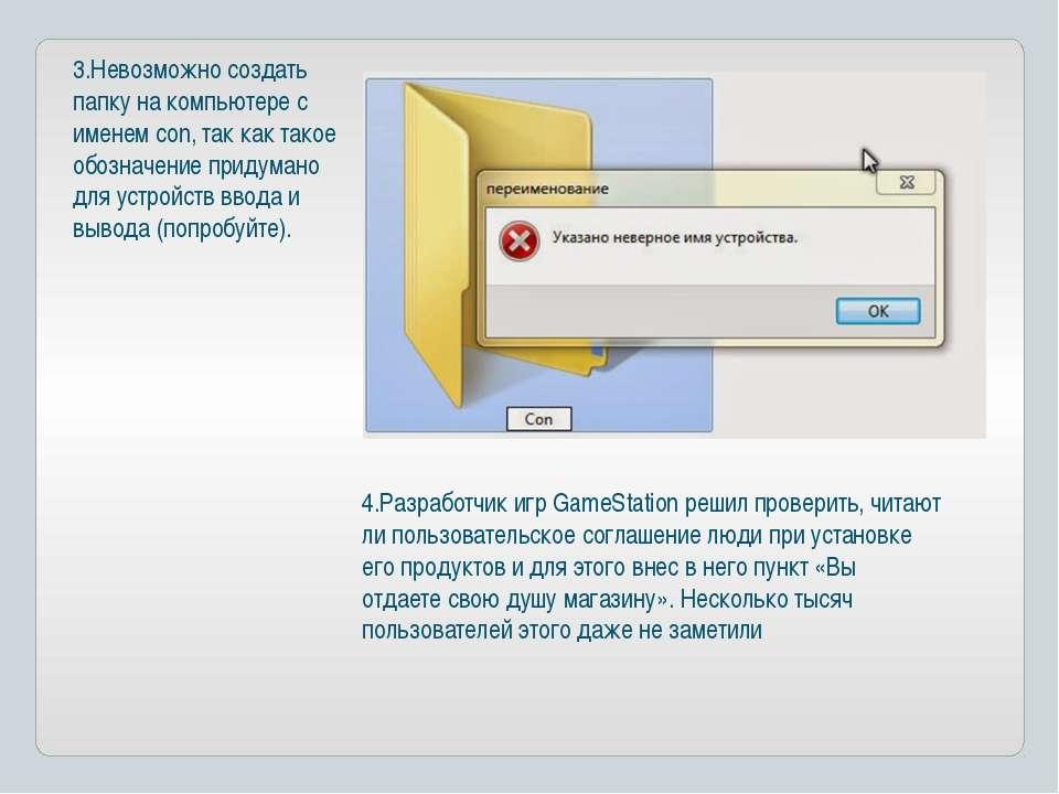 3.Невозможно создать папку на компьютере с именем con, так как такое обозначе...