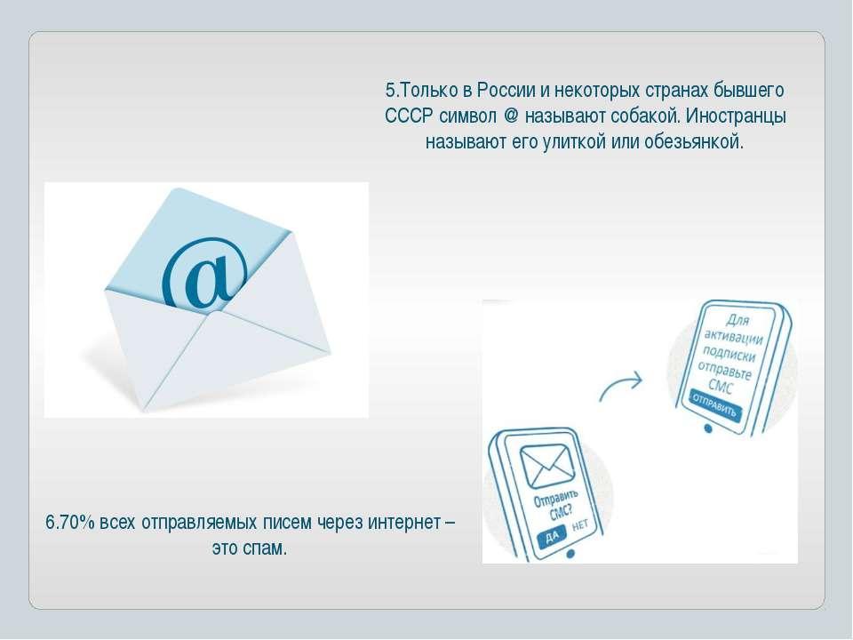 5.Только в России и некоторых странах бывшего СССР символ @ называют собакой....