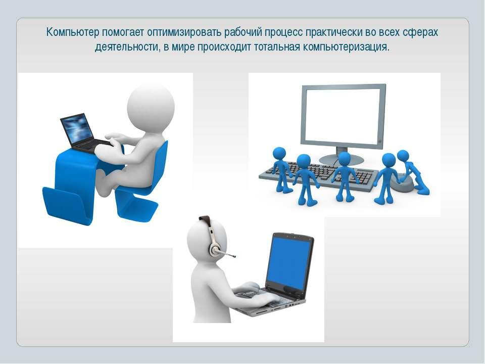 Компьютер помогает оптимизировать рабочий процесс практически во всех сферах ...