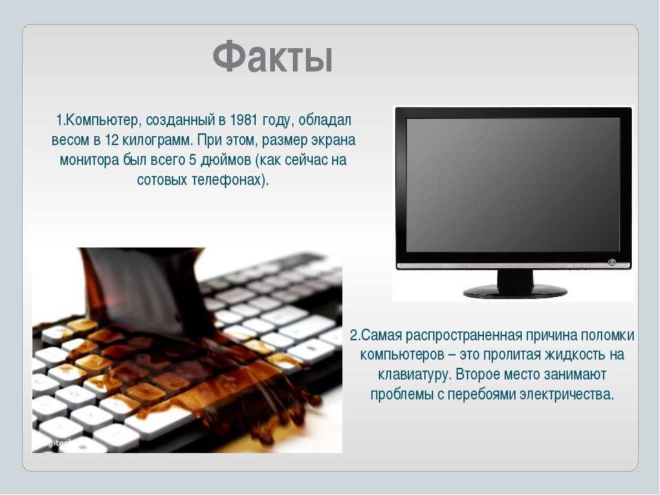 Факты 1.Компьютер, созданный в 1981 году, обладал весом в 12 килограмм. При э...