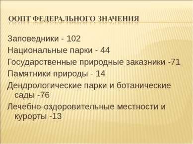 Заповедники - 102 Национальные парки - 44 Государственные природные заказники...