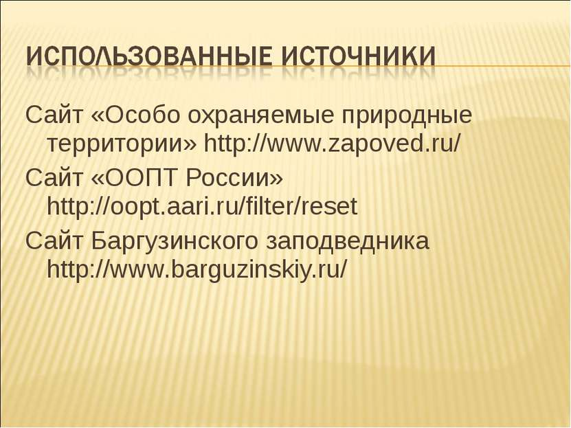 Сайт «Особо охраняемые природные территории» http://www.zapoved.ru/ Сайт «ООП...