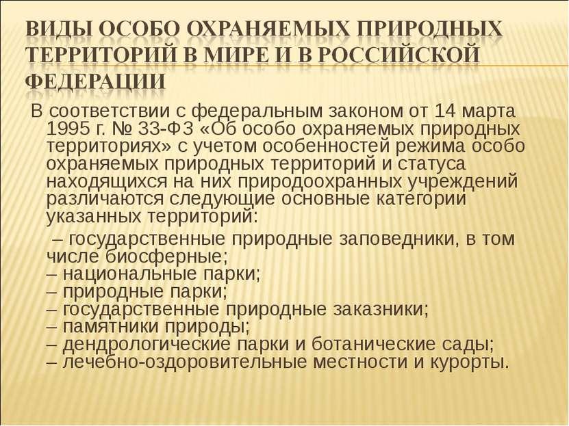 В соответствии с федеральным законом от 14 марта 1995 г. № 33-ФЗ «Об особо о...