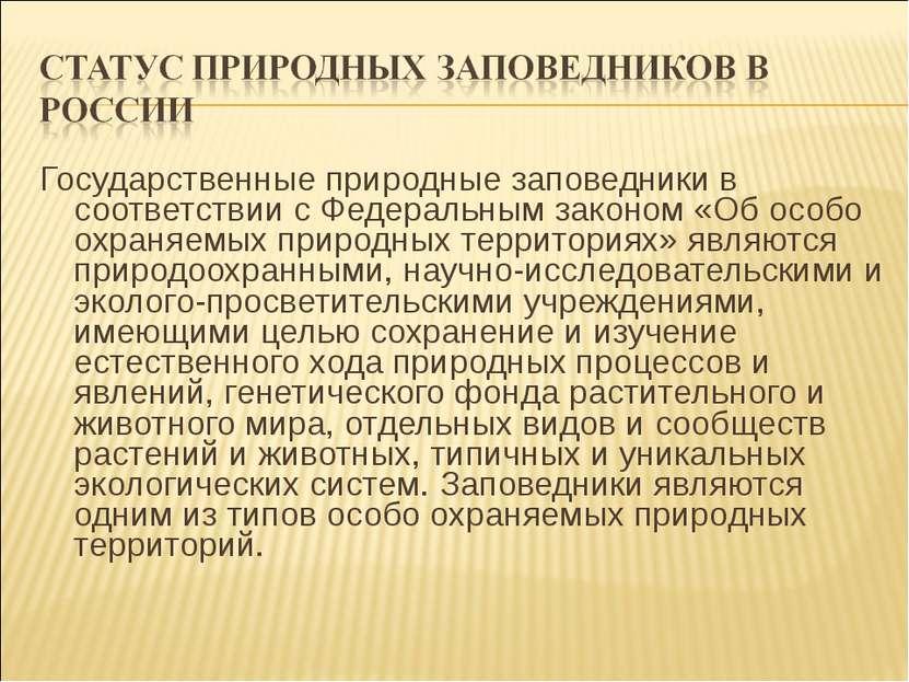 Государственные природные заповедникив соответствии с Федеральным законом «О...