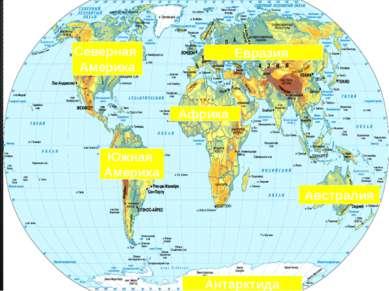 Евразия Антарктида Африка Австралия Южная Америка Северная Америка