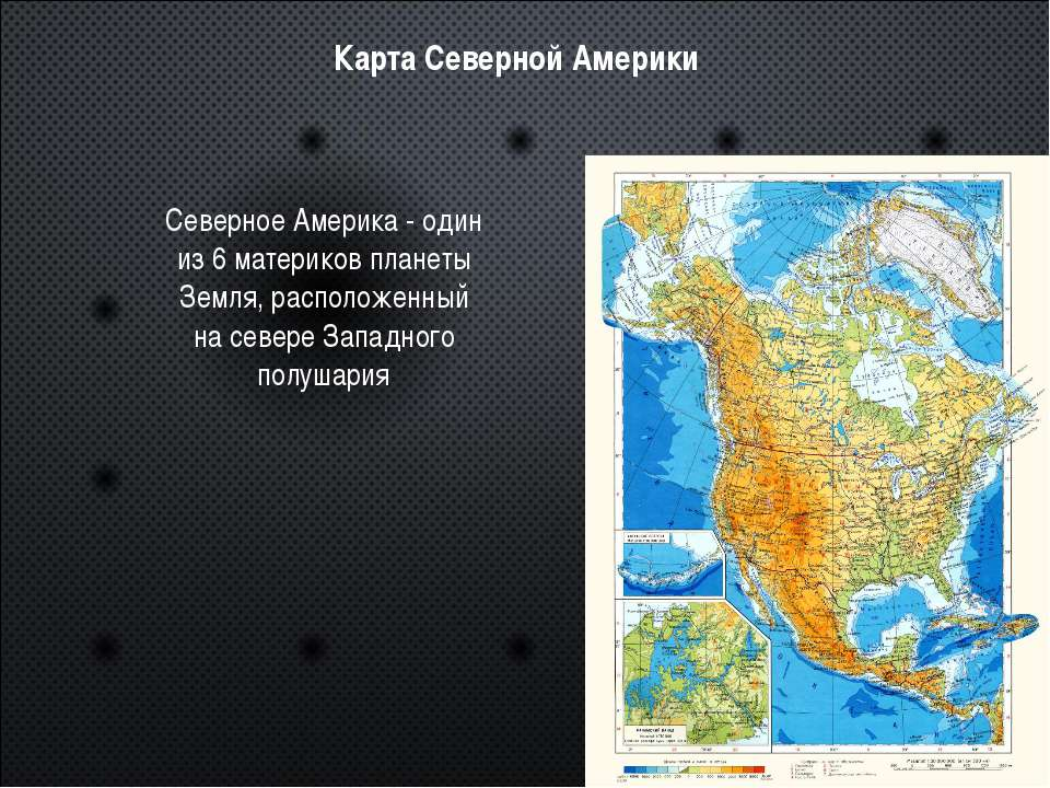 Карта Северной Америки