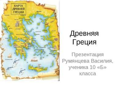 Древняя Греция Презентация Румянцева Василия, ученика 10 «Б» класса