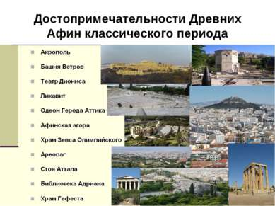 Достопримечательности Древних Афин классического периода