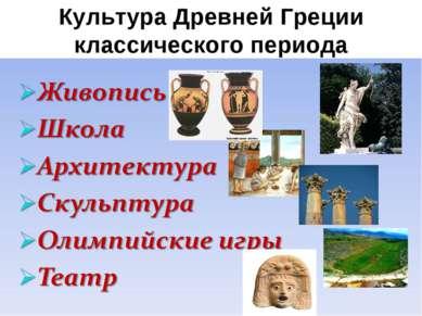 Культура Древней Греции классического периода