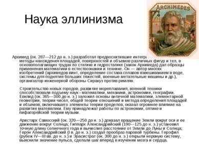 Наука эллинизма Архимед (ок. 287—212 до н. э.) разработал предвосхитившие инт...