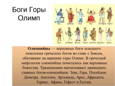 Боги Горы Олимп