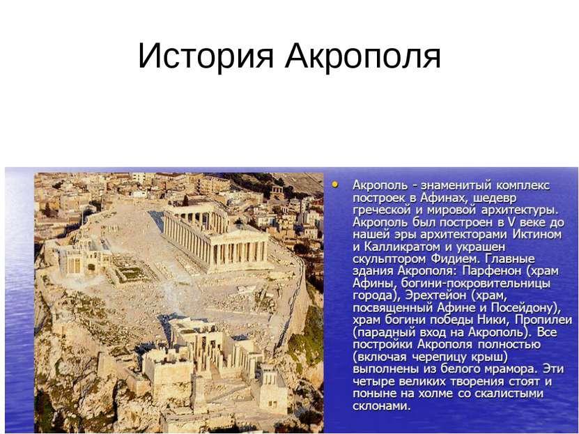 История Акрополя