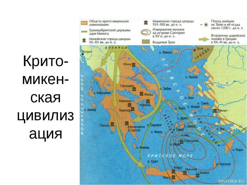 Крито-микен-ская цивилизация