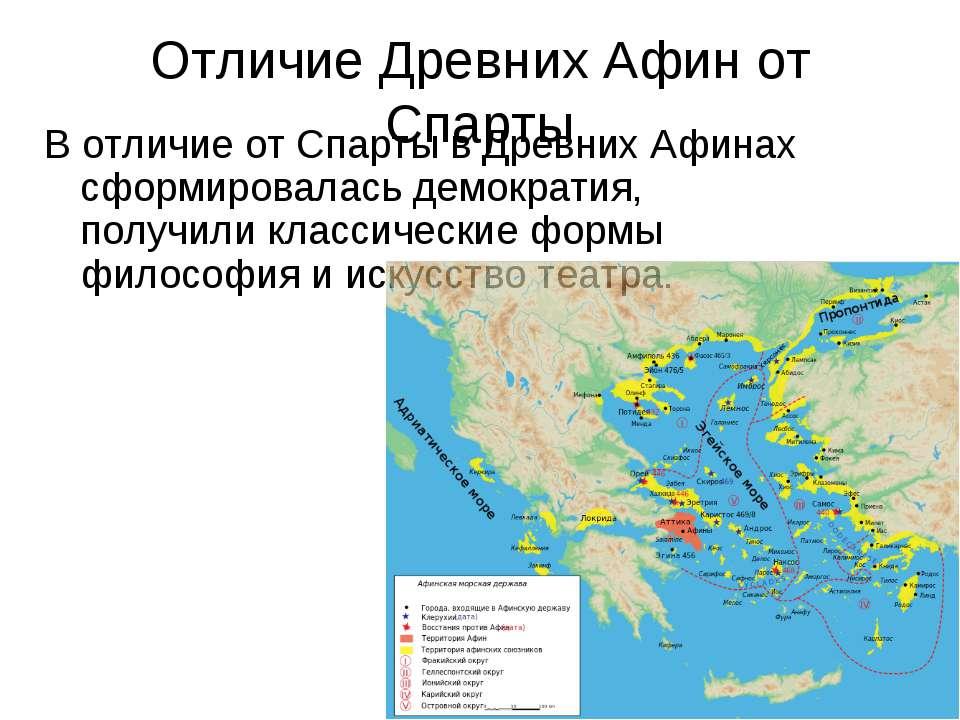 Отличие Древних Афин от Спарты В отличие от Спарты в Древних Афинах сформиров...
