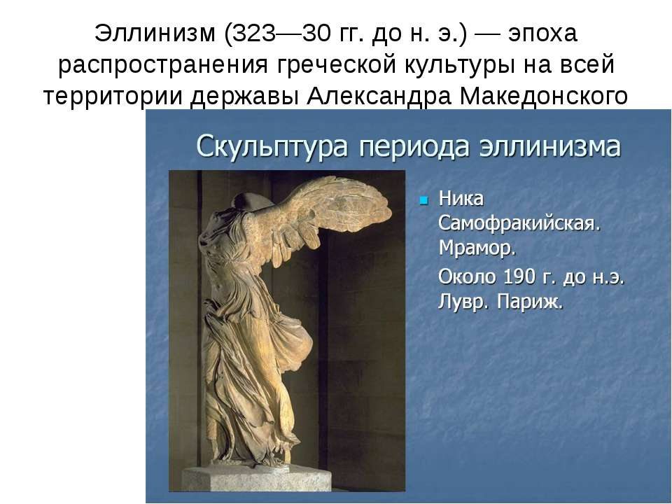 Эллинизм (323—30 гг. до н. э.) — эпоха распространения греческой культуры на ...