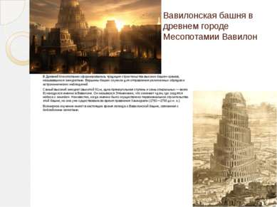 Вавилонская башня в древнем городе Месопотамии Вавилон В Древней Месопотамии ...
