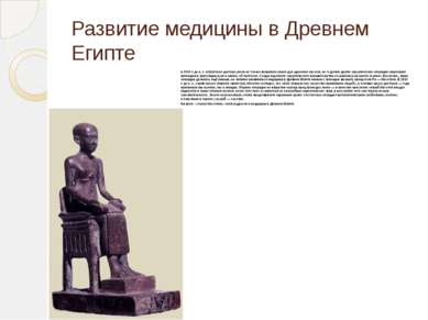 Развитие медицины в Древнем Египте в3000 г.до н.э. египетские доктора умел...