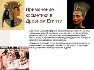 Применение косметики в Древнем Египте Египетские царицы Нефертити и Клеопатра...