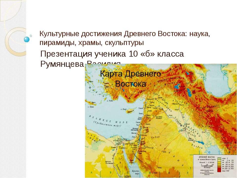 Культурные достижения Древнего Востока: наука, пирамиды, храмы, скульптуры Пр...