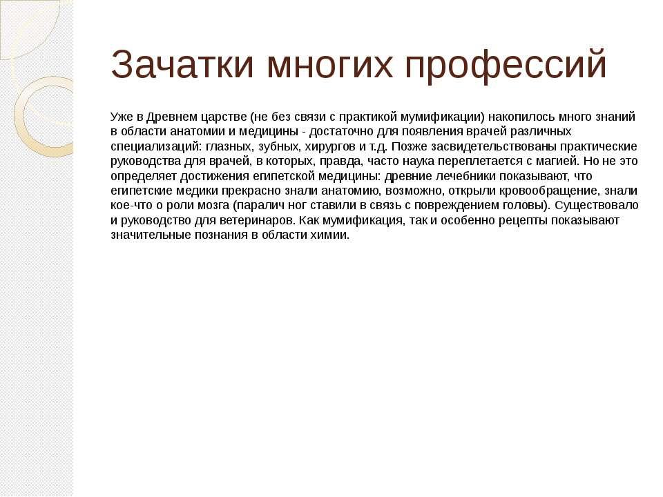 Зачатки многих профессий Уже в Древнем царстве (не без связи с практикой муми...