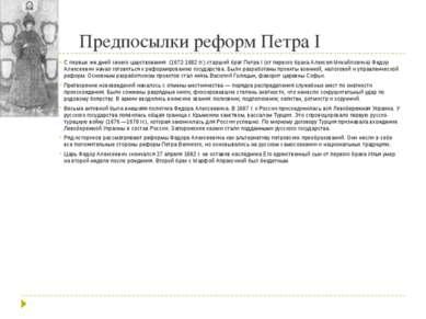Предпосылки реформ Петра I С первых же дней своего царствования (1672-1682 гг...