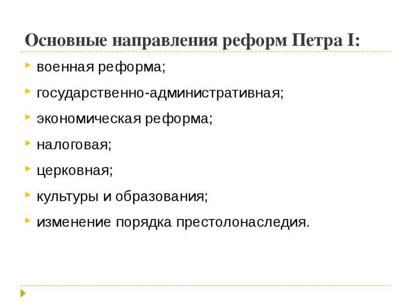 Основные направления реформ Петра I: военная реформа; государственно-админист...
