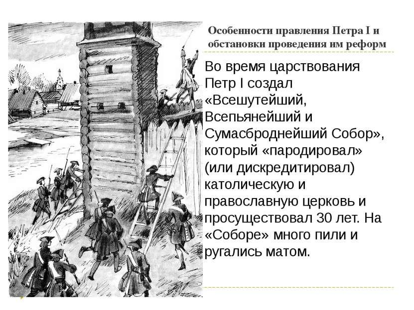 Особенности правления Петра I и обстановки проведения им реформ Во время царс...