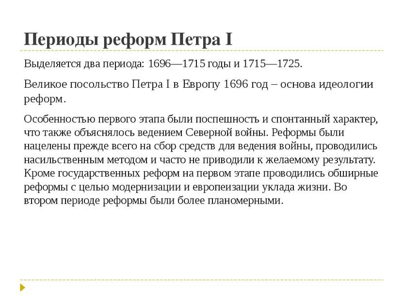 Периоды реформ Петра I Выделяется два периода:1696—1715 годыи1715—1725. Ве...