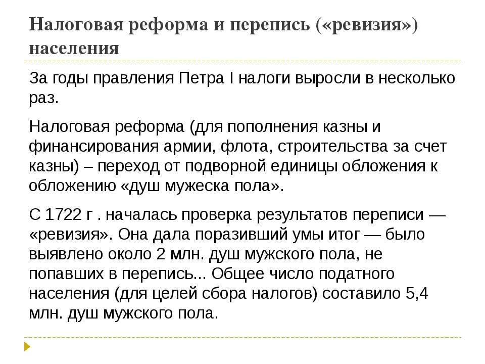 Налоговая реформа и перепись («ревизия») населения За годы правления Петра I ...
