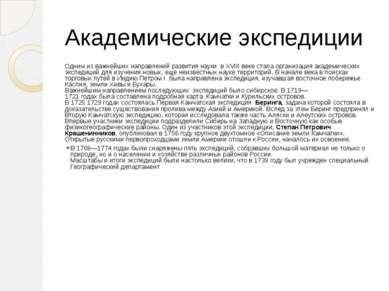Академические экспедиции Одним из важнейших направлений развития науки в ХVII...