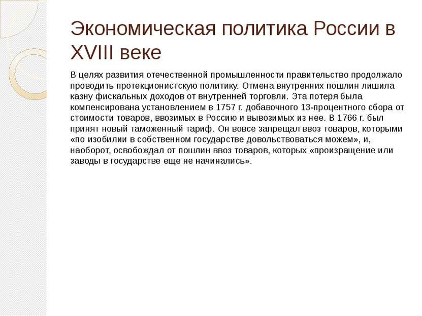 Экономическая политика России в XVIII веке В целях развития отечественной про...
