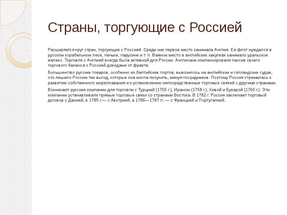 Страны, торгующие с Россией Расширяется круг стран, торгующих с Россией. Сред...