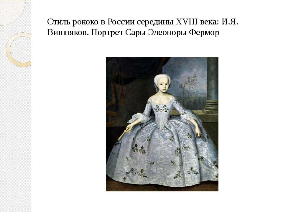 Стиль рококо в России середины XVIII века: И.Я. Вишняков. Портрет Сары Элеоно...