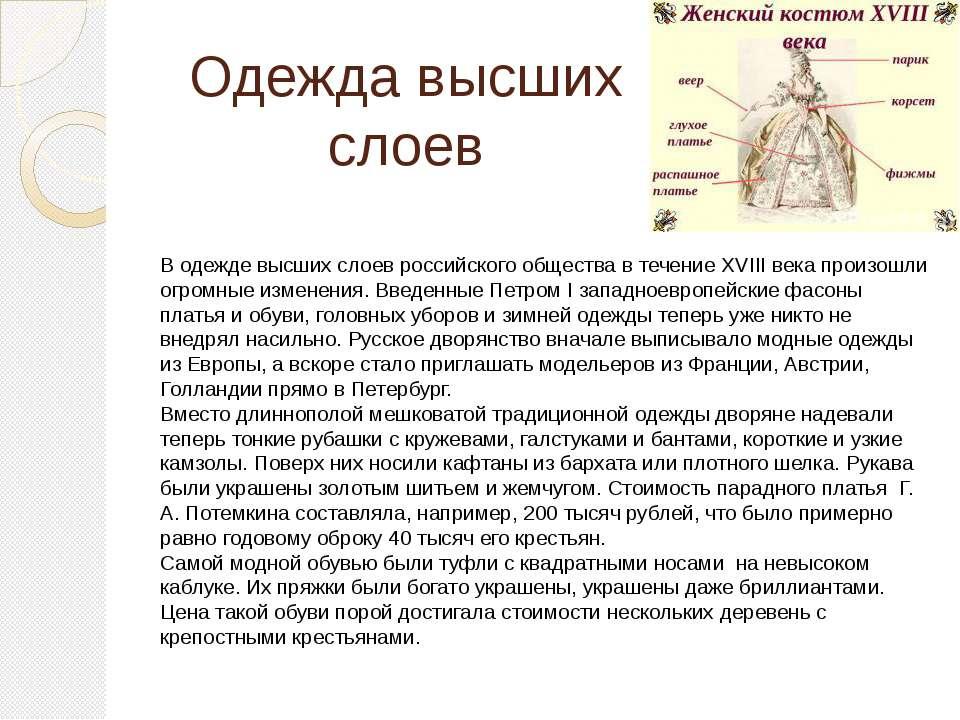 Одежда высших слоев В одежде высших слоев российского общества в течение ХVII...