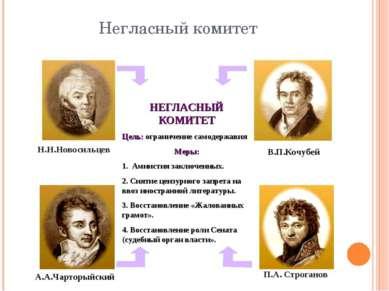 Негласный комитет