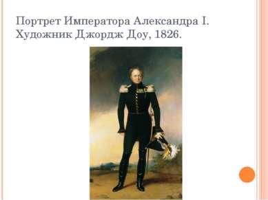 Портрет Императора Александра I. Художник Джордж Доу, 1826.