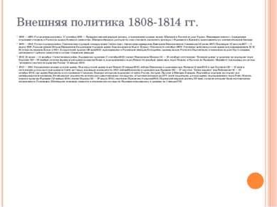 Внешняя политика 1808-1814 гг. 1808 — 1809: Русско-шведскаявойна.17 сентябр...