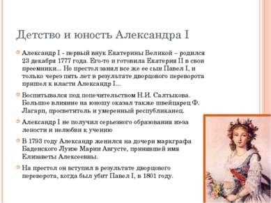 Детство и юность Александра I Александр I - первый внук Екатерины Великой – р...