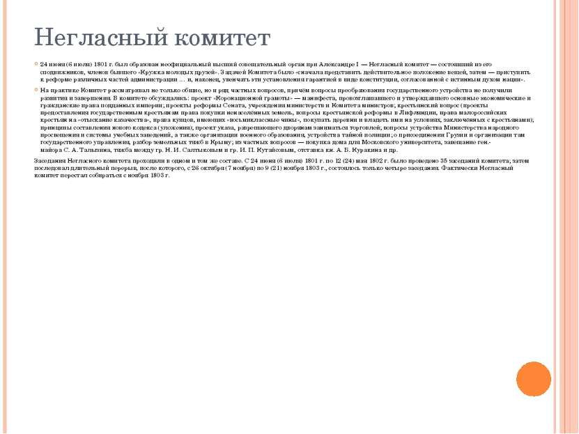 Негласный комитет 24июня(6июля) 1801г. был образован неофициальный высший...