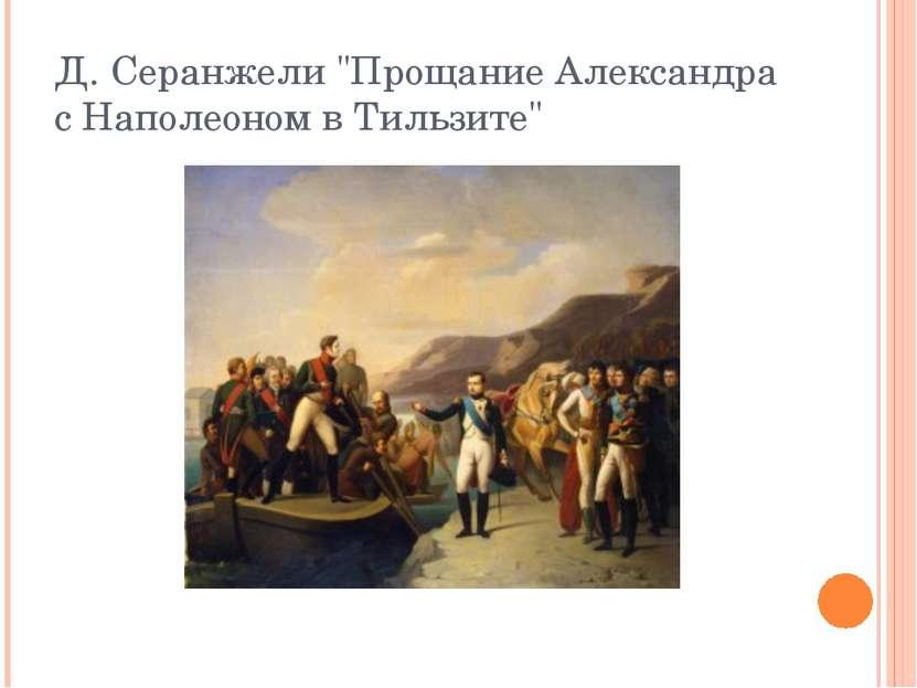 "Д. Серанжели ""Прощание Александра с Наполеоном в Тильзите"""