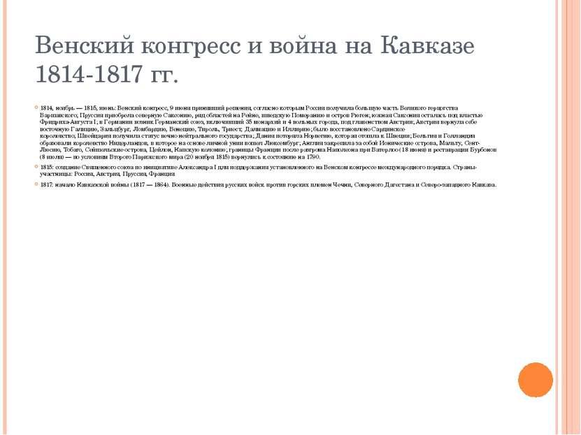 Венский конгресс и война на Кавказе 1814-1817 гг. 1814, ноябрь — 1815, июнь:...