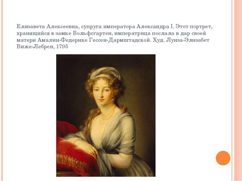 Елизавета Алексеевна, супруга императора Александра I. Этот портрет, хранящий...